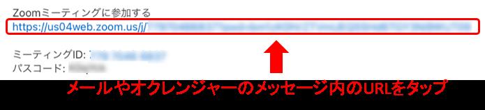 スマホURL画面